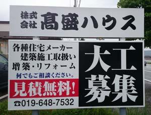 takamori_kanban300px.jpg