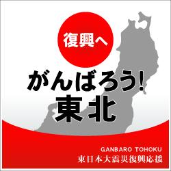 banner_2_tohoku_250_250.jpg